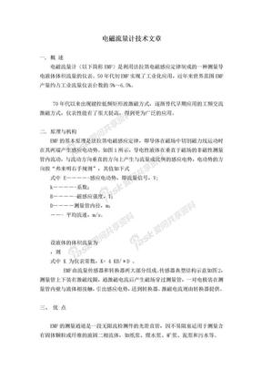电磁流量计技术文章.doc