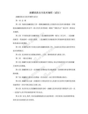油罐清洗安全技术规程(试行).doc