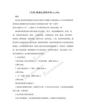 [宝典]陆地石油修井机hxj90a.doc