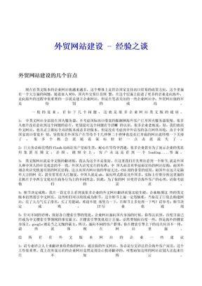外贸网站建设 - 经验之谈.doc