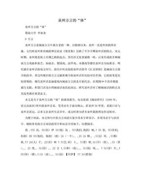 """泉州方言的""""体"""".doc"""