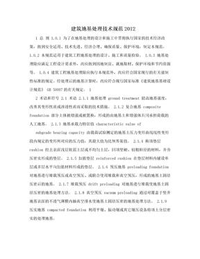 建筑地基处理技术规范2012.doc