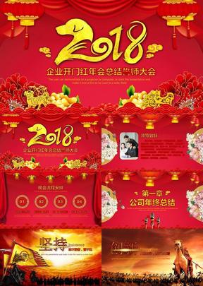29-喜庆中国风2018企业年会PPT模板