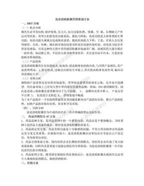 连花清瘟胶囊营销策划方案.doc