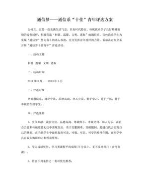 十佳青年评选方案.doc