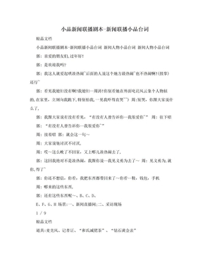 小品新闻联播剧本-新闻联播小品台词.doc