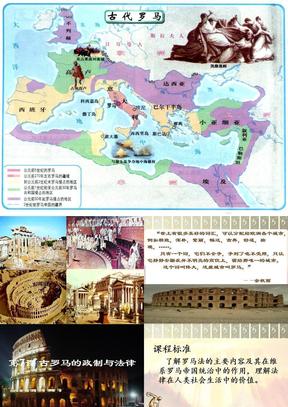 第7课古罗马的政制与法律(SY).ppt