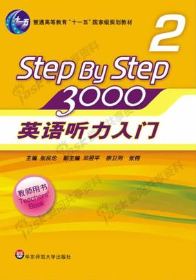 英语听力入门3000·教师用书_第2册.pdf