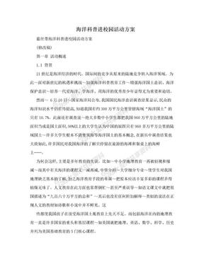 海洋科普进校园活动方案.doc
