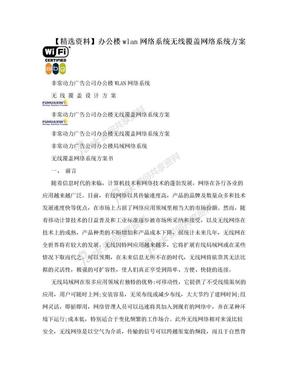 【精选资料】办公楼wlan网络系统无线覆盖网络系统方案.doc