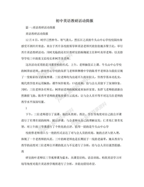 初中英语教研活动简报.doc