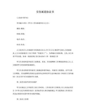 劳务派遣协议书样本(上海).doc