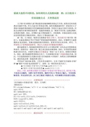百日低量+倍量选股公式.doc