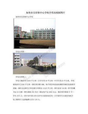 如皋市吴窑镇中心学校介绍及校园图片.doc