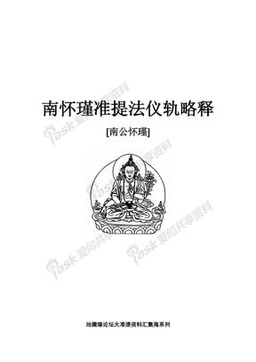 2.5南怀瑾准提法仪轨略释【南公怀瑾教授】.pdf