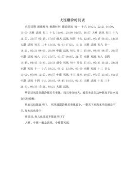 大连潮汐时间表.doc