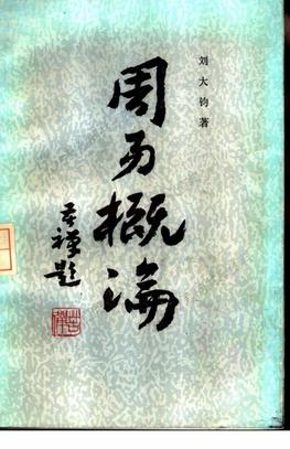 周易概论.刘大钧.齐鲁书社.pdf