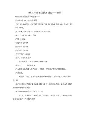 MSDS产品安全使用说明——油墨.doc