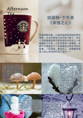 珀菲特-下午茶《体恤之心》11月第3期.ppt