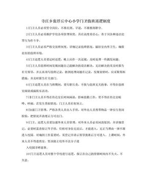 寺庄乡张浮丘中心小学门卫值班巡逻制度.doc