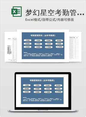 梦幻星空考勤管理系统EXCEL模板.xls