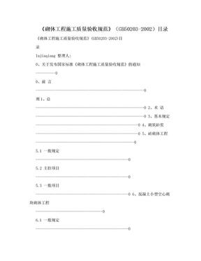 《砌体工程施工质量验收规范》(GB50203-2002)目录.doc