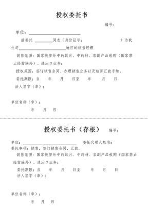 公司授权委托书.doc