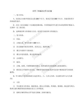 小学三年级语文学习计划.docx