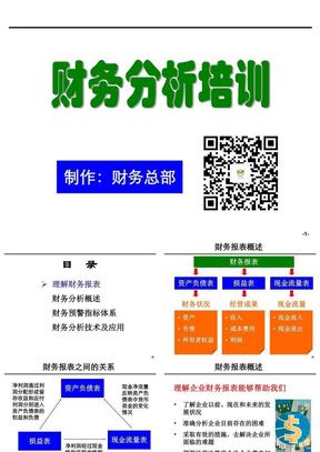 财务分析培训课件(非常有用).ppt