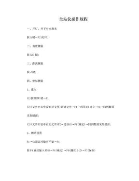 大地全站仪操作程序.doc