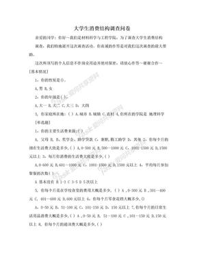 大学生消费结构调查问卷.doc