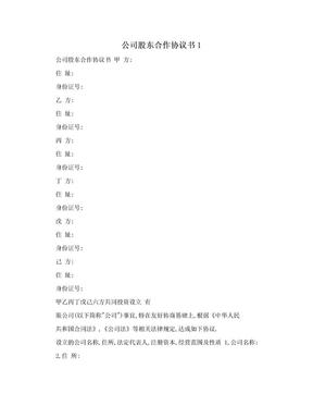 公司股东合作协议书1.doc