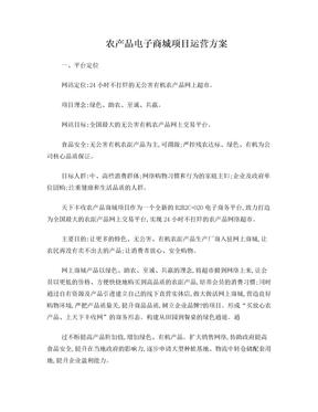 农产品电商平台运营方案.doc