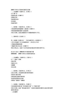 川大历年新闻学考研真题以及复试.doc