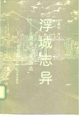 浮城誌異:香港小說新選.pdf