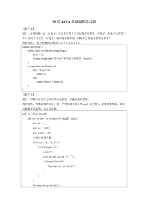 Java基础编程题含答案.doc