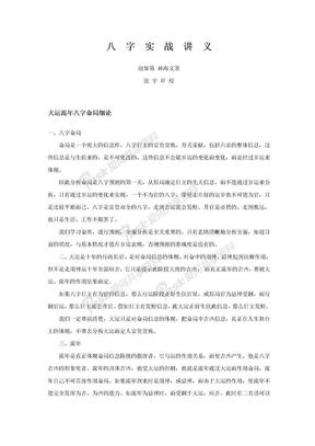 孙海义-八字实战讲义4.doc