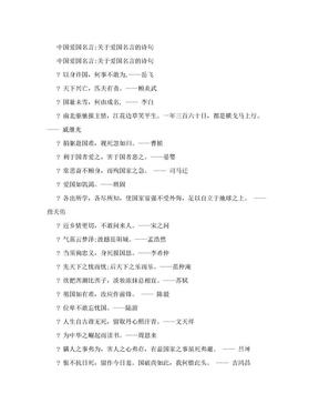 中国爱国名言:关于爱国名言的诗句.doc