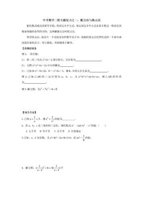 中考数学专题复习之一.doc