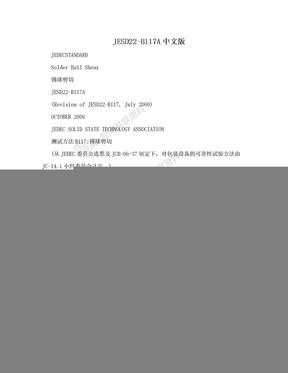JESD22-B117A中文版.doc