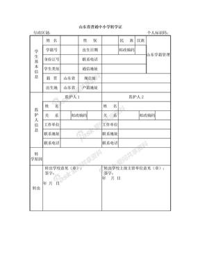 山东省普通中小学转学证(标准空白).doc