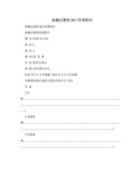 机械完整性(MI)管理程序.doc