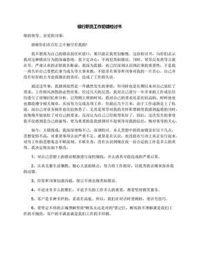 银行职员工作犯错检讨书.docx