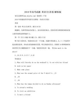 2010年高考试题 英语(江苏卷)解析版.doc