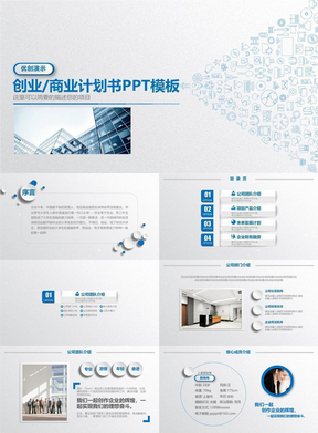 藍色簡約商業計劃書PPT模板