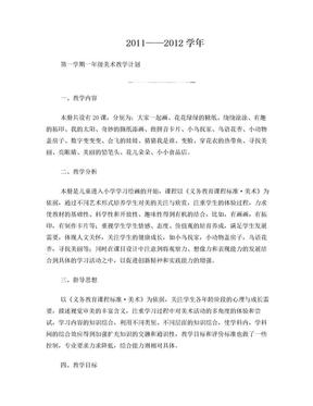 (湘版)一年级美术上册教学计划.doc