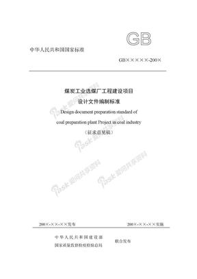 选煤厂工程建设项目文件设计编制标准.doc