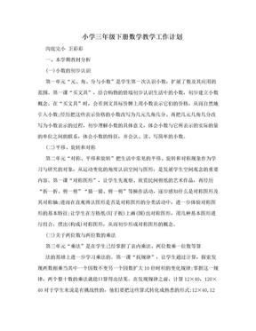 小学三年级下册数学教学工作计划.doc