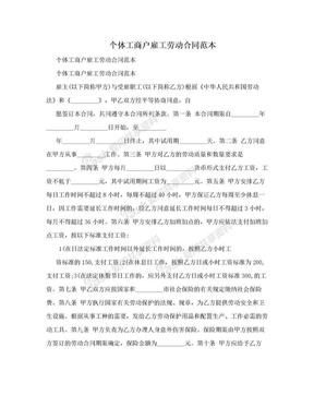 个体工商户雇工劳动合同范本.doc