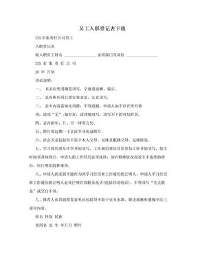 员工入职登记表下载.doc